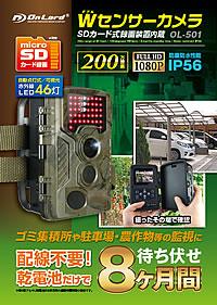 Wセンサーカメラ