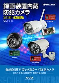 セキュリティーカメラ