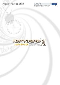 スパイダーズXカタログ