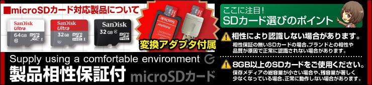 おすすめオプション商品 製品相性保証付 MicroSDHC