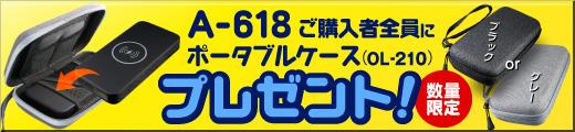 A-618オマケ