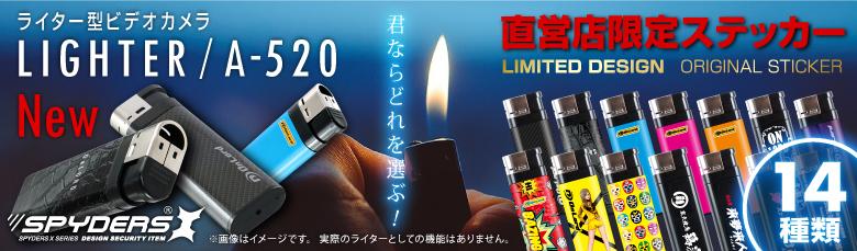 ライター型カメラ新作登場!