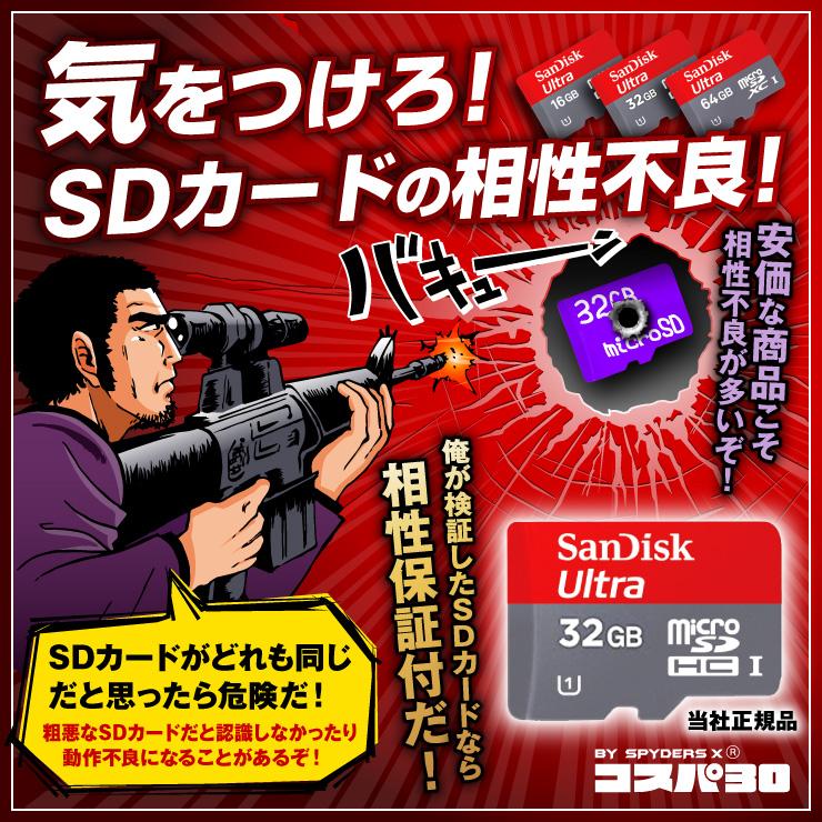 フック型カメラ 小型カメラ スパイダーズX コスパ30 (CP-001) スパイカメラ 動体検知 32GB内蔵