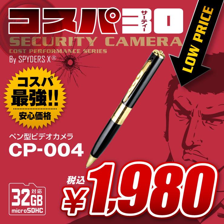 ペン型小型カメラ