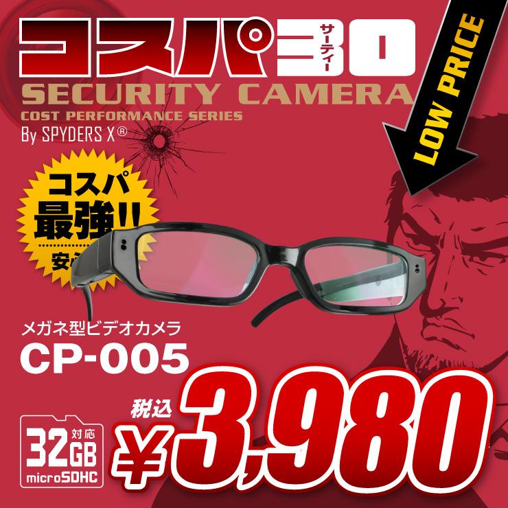 メガネ型小型カメラ