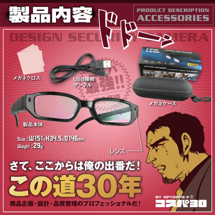 メガネ型カメラ 小型カメラ スパイダーズX コスパ30 (CP-005) スパイカメラ FULL HD 32GB内蔵