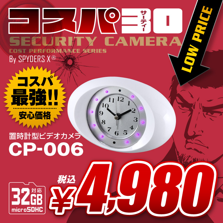 置時計型小型カメラ