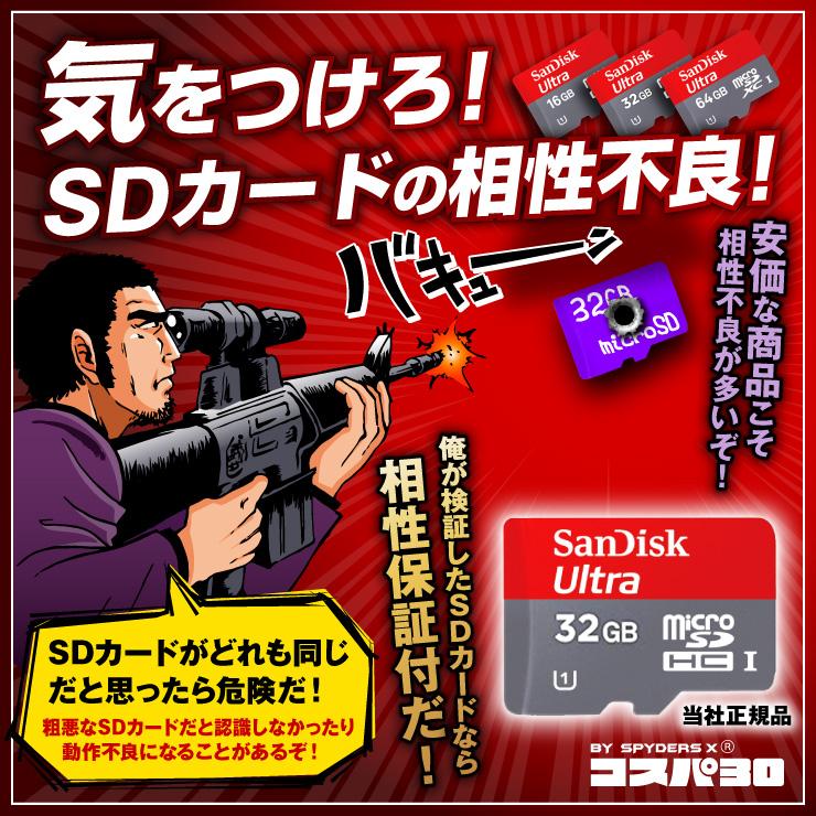 置時計型ビデオカメラ 小型カメラ スパイダーズX コスパ30 (CP-006)  スパイカメラ 赤外線 スマホ操作 オート録画