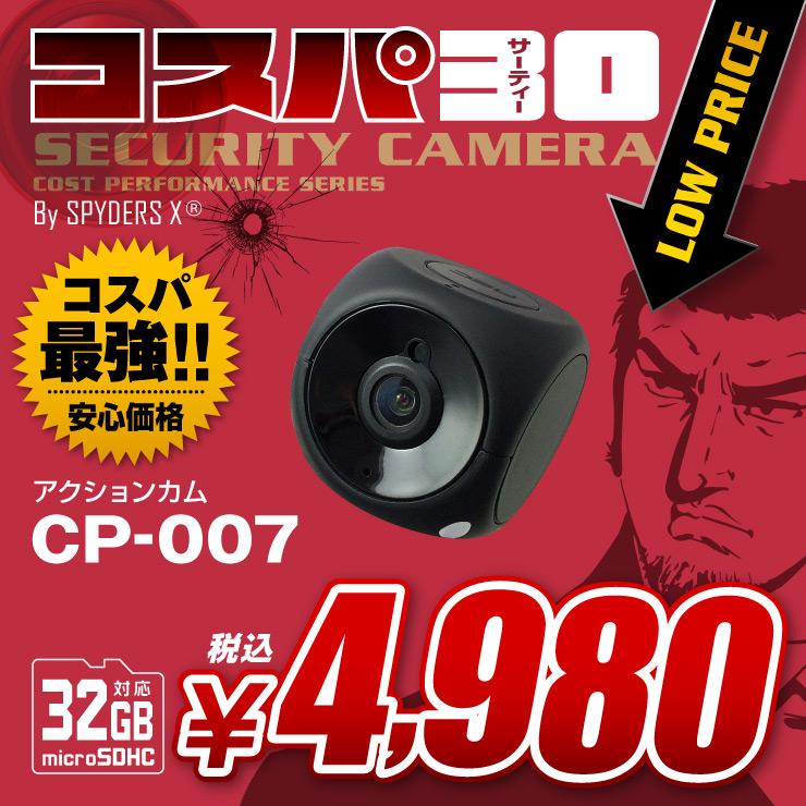 トイデジ型小型カメラ