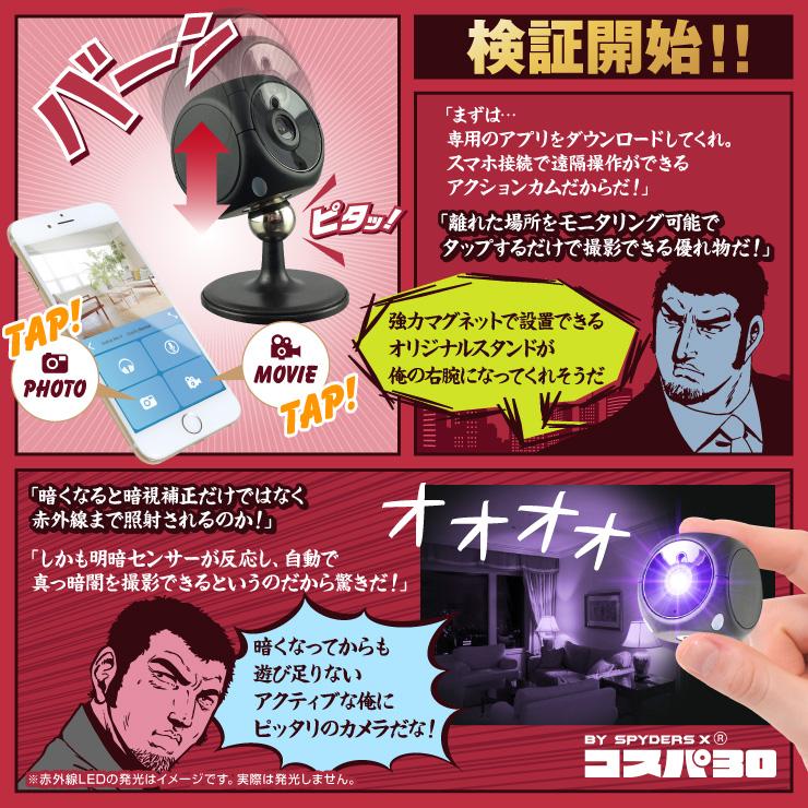 トイデジ アクションカム 小型カメラ スパイダーズX コスパ30 (CP-007)