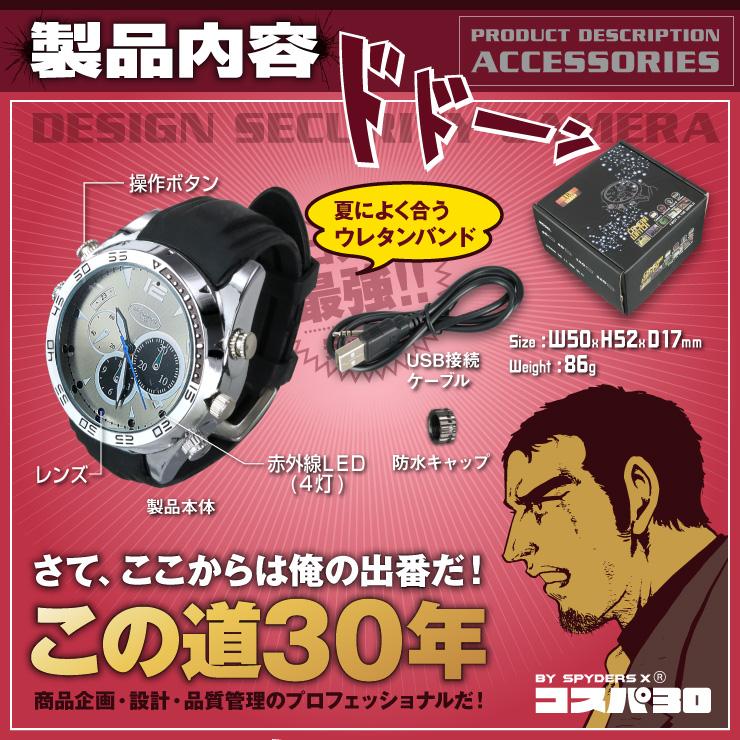 スパイダーズX(コスパ30) 小型カメラ 腕時計型カメラ 防犯カメラ 赤外線LED 16GB内蔵 スパイカメラ CP-009