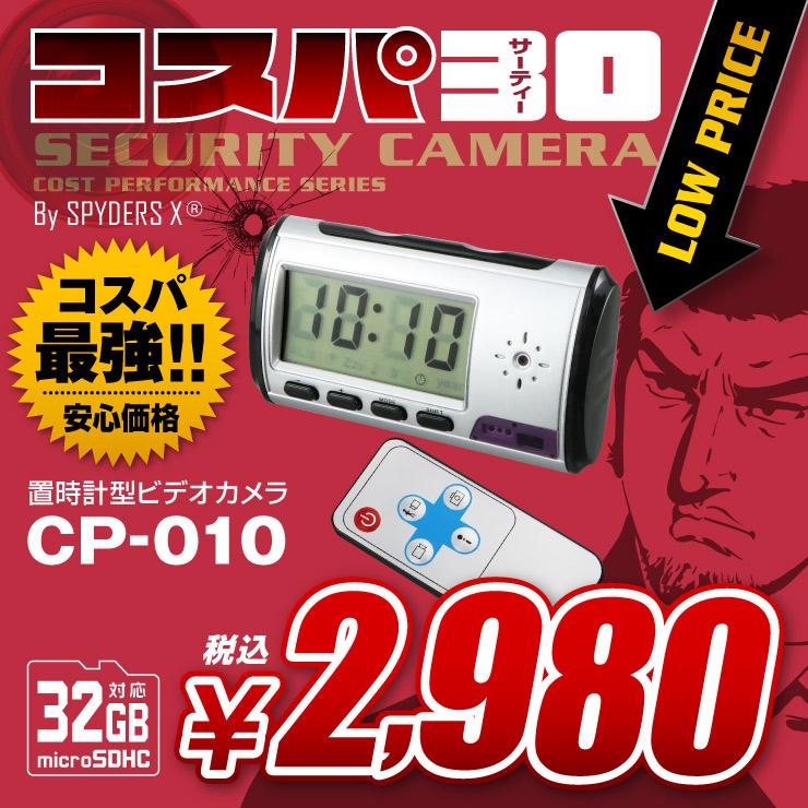 デジタル置時計型カメラ
