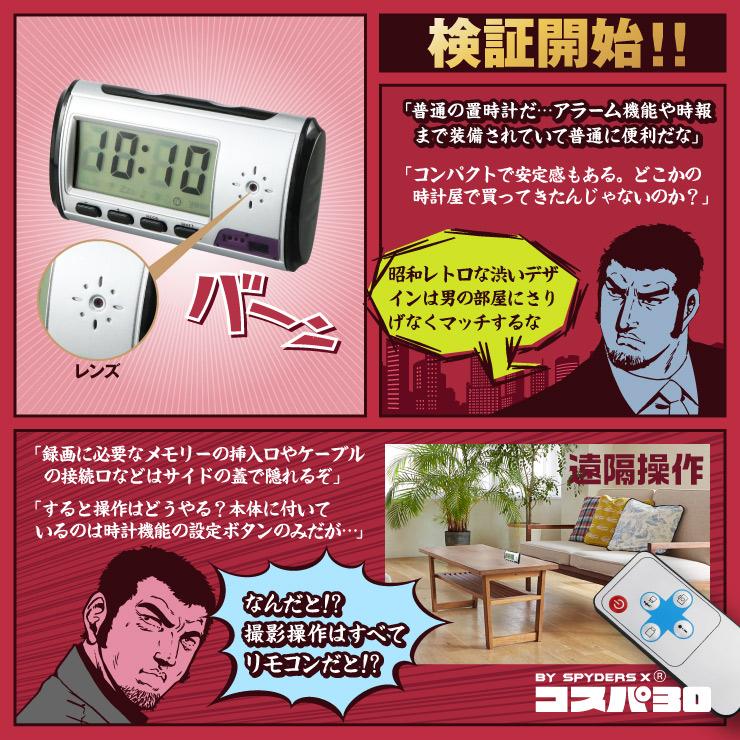 スパイダーズX(コスパ30) 小型カメラ デジタル置時計型ビデオカメラ 防犯カメラ 動体検知 32GB対応 スパイカメラ CP-010