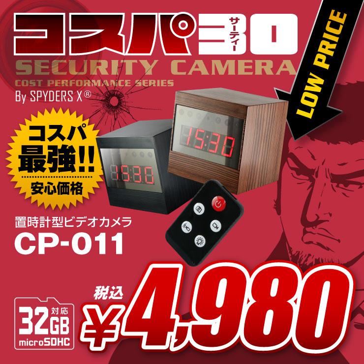 置時計型カメラ