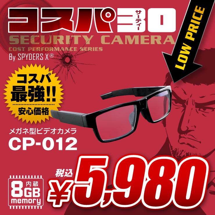 CP-012