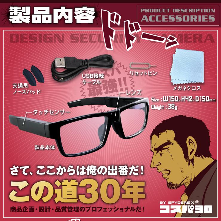 スパイダーズX(コスパ30) 小型カメラ メガネ型カメラ 防犯カメラ タッチセンサー スパイカメラ CP-012