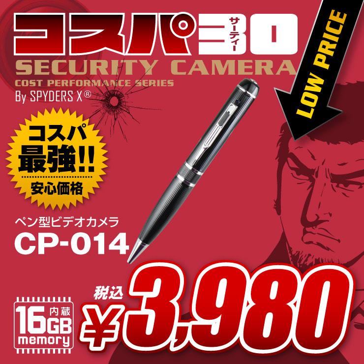 ペン型カメラ
