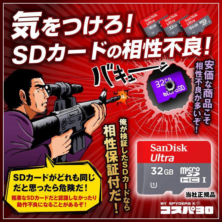 スパイダーズX (コスパ30) 小型カメラ キーレス型ビデオカメラ 録音機能 32GB対応 スパイカメラ CP-015