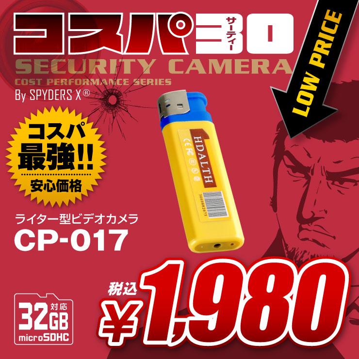 ライター型カメラ