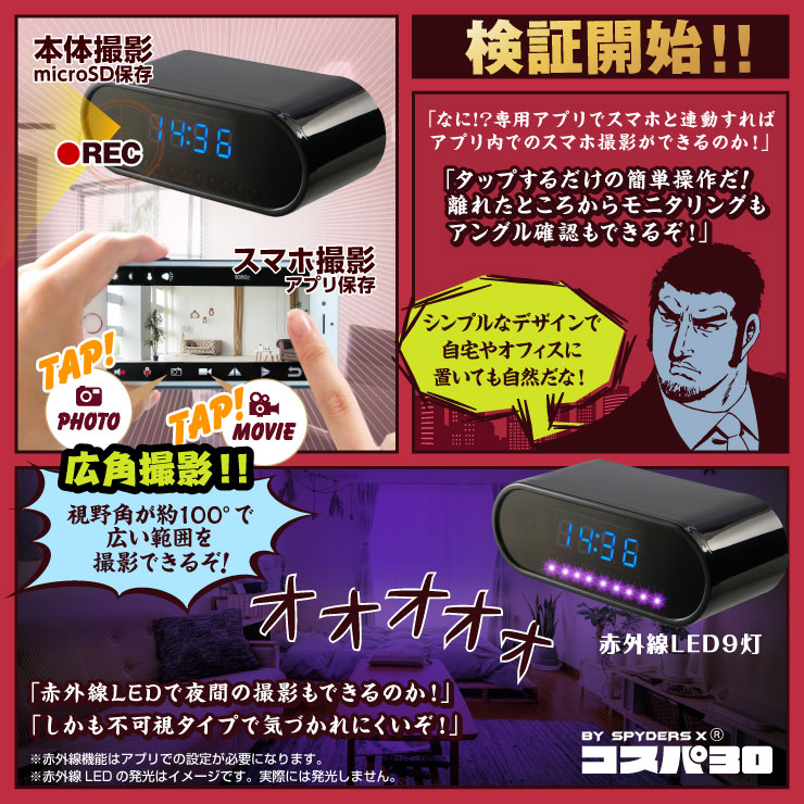 スパイダーズX(コスパ30) 小型カメラ 置時計型カメラ 防犯カメラ 赤外線 スマホ操作 スパイカメラ CP-021