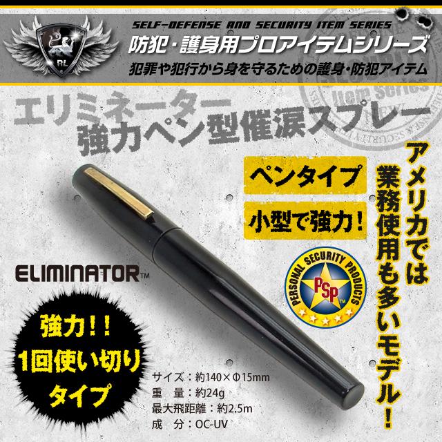 催涙スプレー 強力ペッパースプレー エリミネーター ペン型催涙スプレー (NC-1280) 護身グッズ 防犯グッズ 米国製