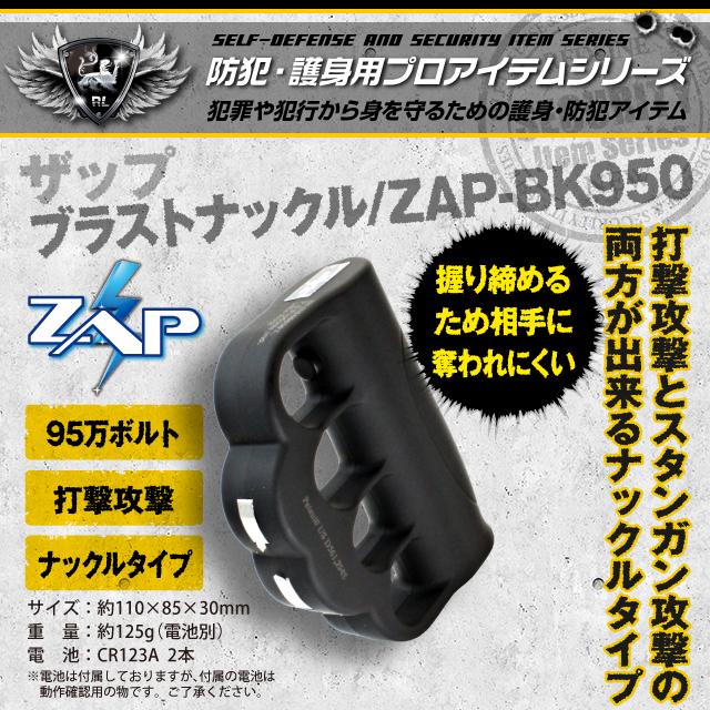 【防犯 護身 セキュリティーグッズ】護身用 ナックル型スタンガン(95万ボルト)ZAP-N95(NC-1390)