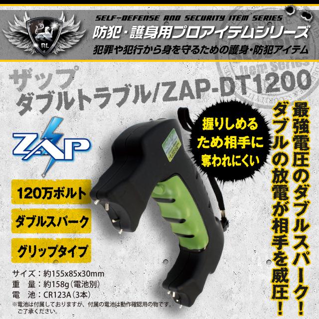 【防犯 護身 セキュリティーグッズ】護身用 ダブルトラブル グリップ型スタンガン(120万ボルト)ZAP-N120(NC-1480)