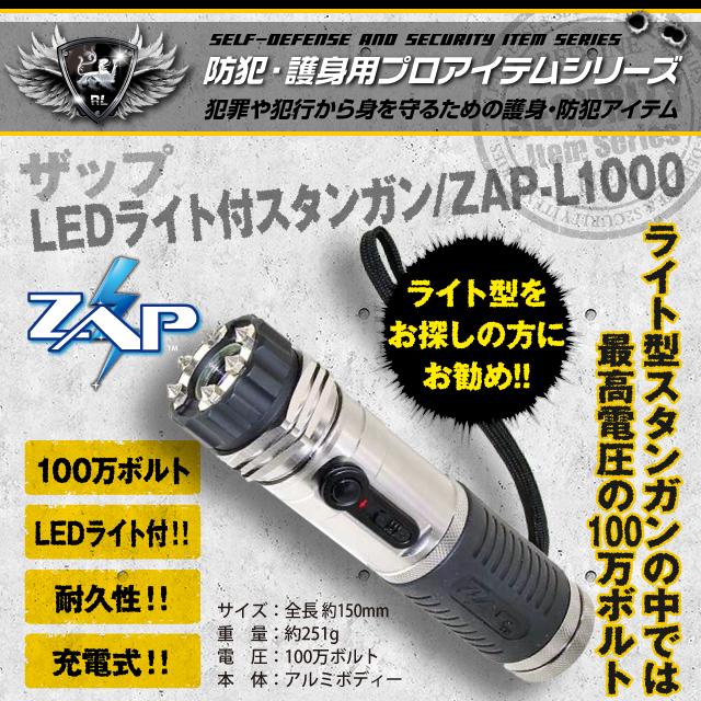 【防犯 護身 セキュリティーグッズ】護身用 LEDライト付きスタンガンで最強!100万ボルト(充電式)ZAP-L1000(NS-1140)