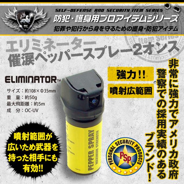 催涙スプレー 強力ペッパースプレー エリミネーター 2オンス (NC-1350) 護身グッズ 防犯グッズ 米国製