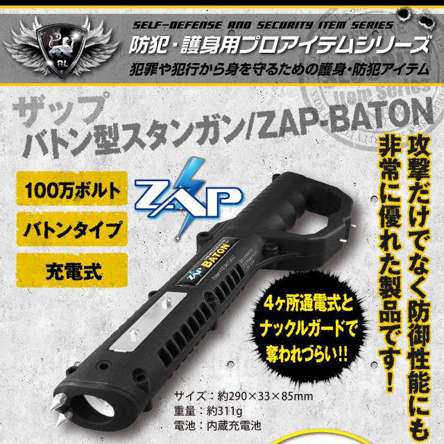 防犯 護身 セキュリティーグッズ 護身用 バトン型スタンガン(100万ボルト)ZAPBATON(OA-2070)