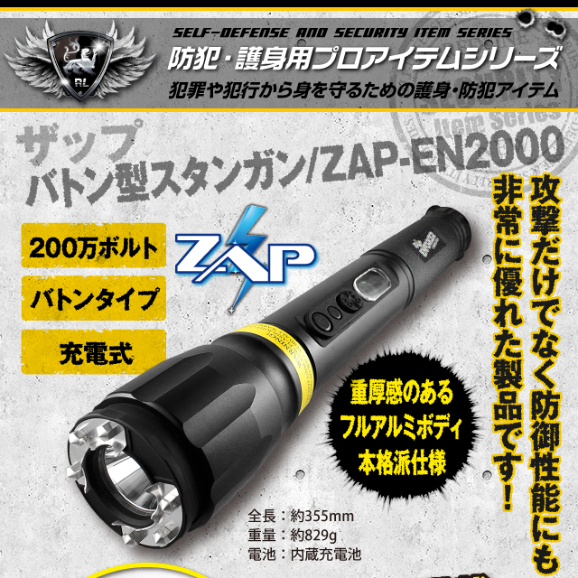 防犯 護身 セキュリティーグッズ 護身用 バトン型スタンガン(200万ボルト)ZAPEN(OA-2080)