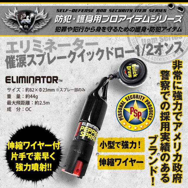 催涙スプレー 強力ペッパースプレー エリミネーター クイックドロー 1/2オンス (OA-2090) 護身グッズ 防犯グッズ 米国製