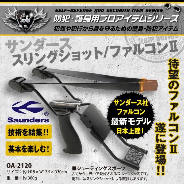 防犯 護身 セキュリティーグッズ スポーツ用 スリングショット ファルコンII(OA-2120) シューティングスポーツ サンダース社