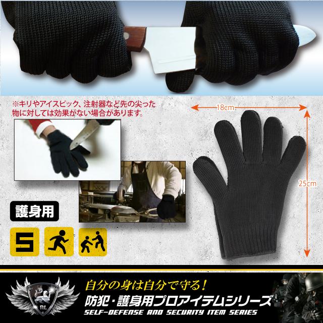 防犯 護身 セキュリティーグッズ 護身用 防刃グローブ(OA-2480)