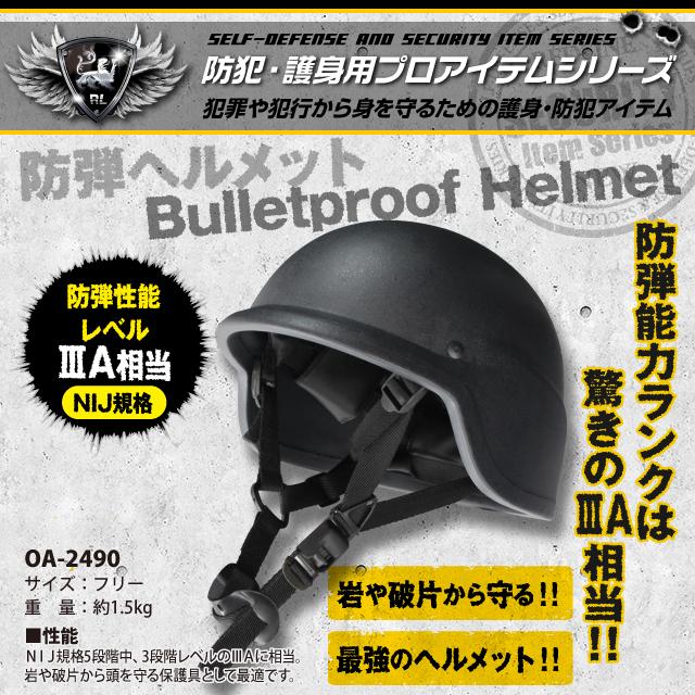 防犯 護身 セキュリティーグッズ 護身用 防弾ヘルメット(OA-2490)