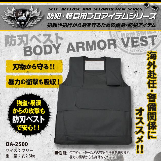 防犯 護身 セキュリティーグッズ 護身用 防刃ベスト(OA-2500)刃物や暴力の衝撃から身を守る防刃ベスト