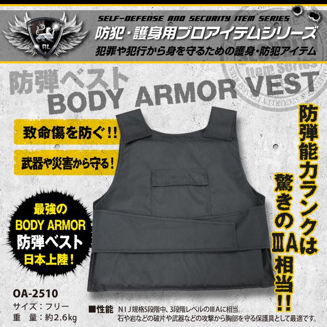 防犯 護身 セキュリティーグッズ 護身用 防弾ベスト(OA-2510) 岩や破片から身を守る防弾ベスト