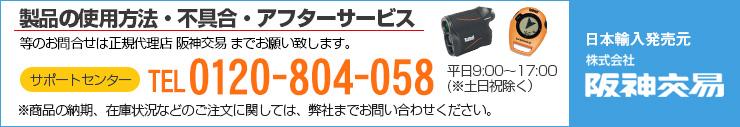 阪神交易商品サポートバナー