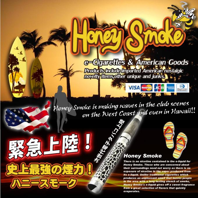 HoneySmoke Gift Box|ハニースモーク|クールバグ|ギフトボックス
