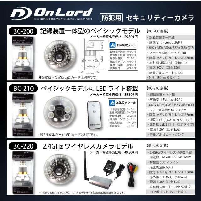 小型カメラ 防犯カメラ セキュリティーカメラ 赤外線LED搭載 オンロード電球型防犯カメラ (ベイシック+LEDライトモデル) (電球型カメラOnLord:BC-210)