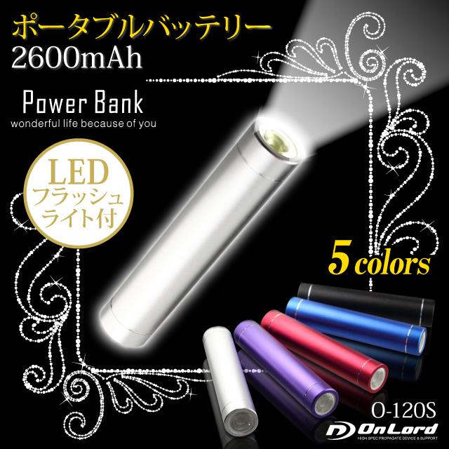 小型カメラ ポータブルバッテリー 充電器(O-120S)シルバー 大容量2600mAh LEDライト付 スティック型 スマホ対応