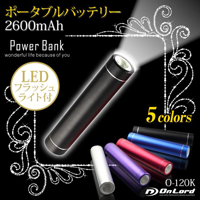 小型カメラ ポータブルバッテリー 充電器(O-120B)大容量2600mAh LEDライト付 スティック型 スマホ対応