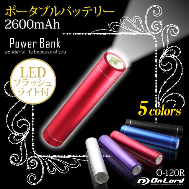 小型カメラ ポータブルバッテリー 充電器(O-120R)レッド 大容量2600mAh LEDライト付 スティック型 スマホ対応