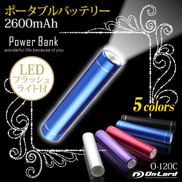 小型カメラ ポータブルバッテリー 充電器(O-120C)シアン 大容量2600mAh LEDライト付 スティック型 スマホ対応