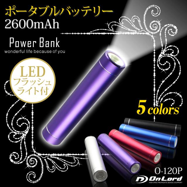 小型カメラ ポータブルバッテリー 充電器(O-120P)パープル 大容量2600mAh LEDライト付 スティック型 スマホ対応