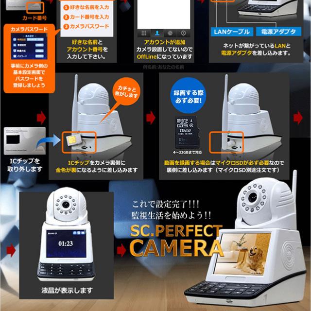 監視カメラ 防犯カメラ 赤外線LED 動体検知  TV電話 モニタリングカメラ『IPカメラ電話』 オンロード(OL-013)