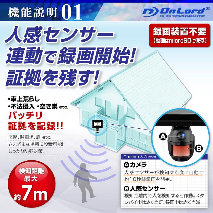 防犯カメラ 監視カメラ 屋外投光器防犯カメラ センサーライト オンロード(OL-015) 人感センサー LEDライト 記録装置内蔵の簡単設置