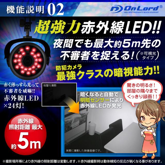防犯カメラ 監視カメラ 屋外赤外線暗視カメラ 赤外線LEDライト オンロード(OL-017)24時間常時録画 暗視撮影 動体検知