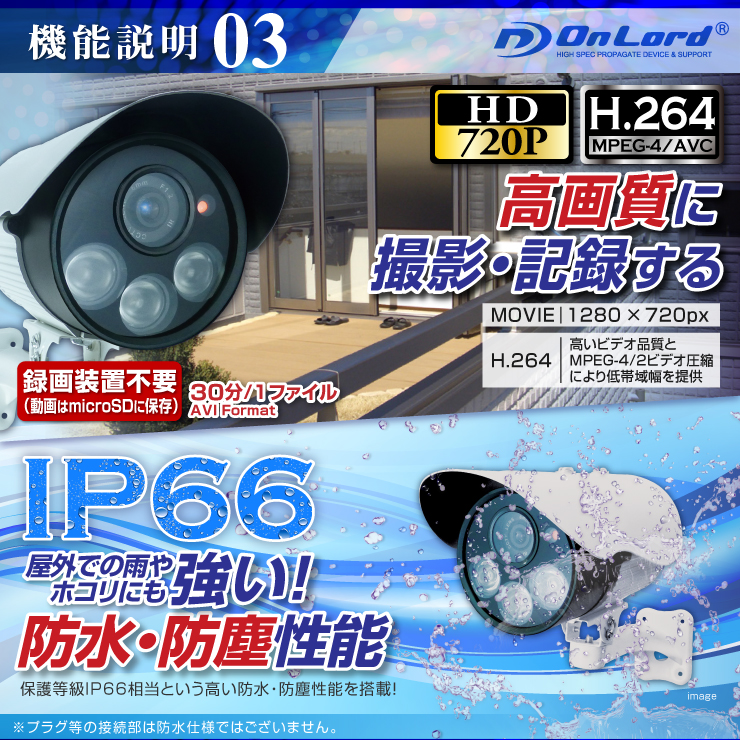 屋外 赤外線暗視カメラ 防犯カメラ (OL-019) 強力赤外線LEDライト 24時間常時録画 暗視撮影 防水防塵 監視カメラ オンロード OnLord