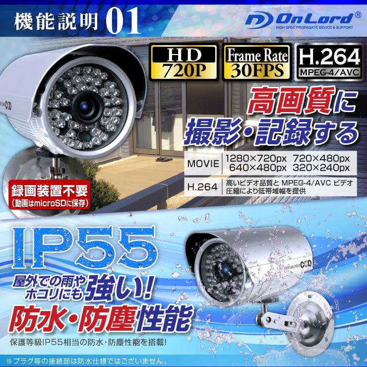 SDカード防犯カメラ 64GB microSDXC対応 屋外 録画装置内蔵 防水防塵仕様 赤外線カメラ(OL-022S)シルバー 強力赤外線LED 24時間常時録画 暗視撮影 監視カメラ リモコン付 外部電源 外部出力 オンロード OnLord